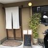 京都市役所前『蕎麦 ろうじな』端整なお蕎麦と心憎いセレクトの日本酒。ランチよりもディナータイム推奨のお蕎麦屋さんです。