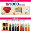 【9/15*9/20】UCC Happy Drinkキャンペーン【レシ/はがき*web】