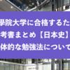 國學院大学に合格するための参考書まとめと具体的な勉強法『日本史』