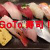 試してみた!GoToEatキャンペーン!in東京