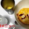 【貧乏飯】毎日自炊生活「五日目」ご飯と卵であれを…