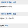 JR北海道全線2457.7㎞ほぼ鈍行走破旅行 10日目(後篇)全行程約6100㎞11泊12日