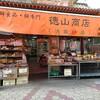 チーズinトッポギレシピと生野コリアタウン徳山商店