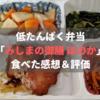 【写真あり】低たんぱく弁当「みしまの御膳ほのか」を食べた感想【腎臓病食】