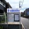 日本キリスト教団田園都筑教会の定礼拝に行った❗️