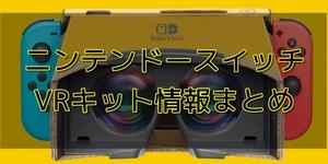 【ニンテンドースイッチ】VRの予約・ソフト情報まとめ