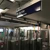 初見殺し!パリのベルシー(Bercy)のバスターミナルの場所を解説してみる!