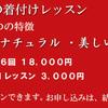 【登山】奥日光・社山に登頂した動画をアップ!