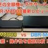 東芝の全録機レグザサーバーDBR-M4008最新レビュー!DBR-M490との機能・操作性を徹底比較!