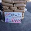 日本一のお米の特売やります。この価格は他ではできないかもね~それに良い米です。