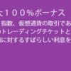 iFOREXのキャンペーン|入金ボーナス100%&3%の利息