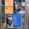 女子旅@ソウル その1「国立中央博物館に日韓の国宝を見に行く」