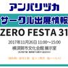 ZERO FESTA 31・参加情報