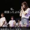 HKT48指原莉乃が卒業発表…。平成の終わりと共にAKB48の時代は終わった