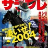 2004.02 サラブレ 2004年02月号 競馬ヒット予測04/2003年URA!ランキング
