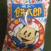 俳句スイング22                「餅太郎」と「餅」の俳句  正岡子規
