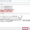 Office 2013:アップロードセンターを無効化する