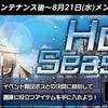 LineageM:イベント「Hot Seaside」アレコレ