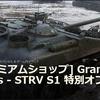【WOT】Grand Finals - STRV S1とToldi IIIが販売されます【プレミアムショップ】