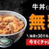 【スマートニュース】クーポンで牛丼が無料に。「吉野家」でお得になる方法とは?。おすすめ節約方法「8選」。