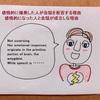 【使えるドラマ英語】S博士による「感情的になった人と会話が成立しない理由の解説」