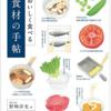 『おいしく食べる食材の手帳』 大根