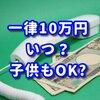給付金一律10万円に決定。子供ももらえるの?