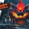 Switch 「スーパーマリオ3Dワールド+フューリーワールド」 フューリーワールドの感想