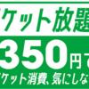 【mineo(マイネオ)】ついにパケット放題が登場!2020年3月3日開始予定【月額+350円で最大500kbps】