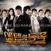 カムバックシリーズ~韓国ドラマ「エデンの東」part1