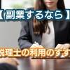 【 副業するなら 】税理士の利用のすすめ