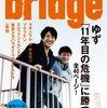 Perfume 光と涙の8年史@bridge 2008年05月号