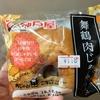 神戸屋 舞鶴肉じゃがパン 実食レビュー