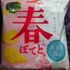 直球・カルビーポテトチップス[春ぽてと]/あま旨塩