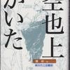 山田太一の『空也上人がいた』を読んだ
