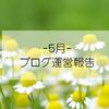 【やりたかったやつ】5月のブログ運営報告!