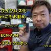 【レビュー&セットアップ】SONY ワイヤレスマイク ECM-AW4