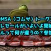 COMSA(コムサ)トークンのプレセールがいよいよ開始!プレセールって何が違うの?参加条件は?