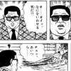 「純情: 梶原一騎正伝」という本が出る。著者は小島一志氏。
