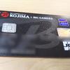 新しいコジマ×ビックカメラのクレジットカードが到着!!10%還元のクレジットカード!?