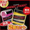 マニックパニックは送料無料級のお得感です manicpanic