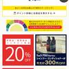 えっまだ使ってない?!マツモトキヨシのアプリでお得なクーポンをGet!!