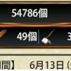 489日目 新刀剣男士のチラ見せまだですか!?
