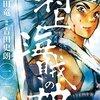 マンガ『村上海賊の娘 1』和田竜 作 吉田史朗 画 小学館