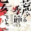 「荒ぶる季節の乙女どもよ。」1巻(岡田麿里、絵本奈央)思春期の性の悩みに揺れる少年少女たち