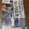 南京で発会式を挙げた。日の丸と●●●を持って鼓楼へ集まった市民約3万