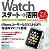 Apple Watchはどうなの?