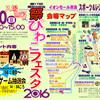 イオンモール草津店で開催!滋賀県中小企業青年中央会まつり「びわこフェスタ2016」に出店