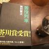 朝がきて、働いて、コップ酒で1日が終わる 〜「苦役列車」西村賢太