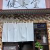 廣島牛骨らーめん 健美堂(東広島市八本松南)海老らーめん